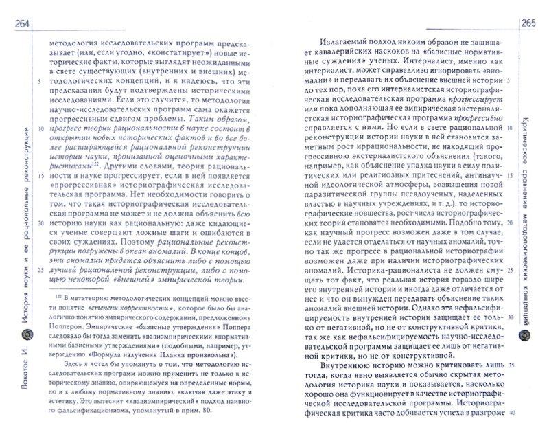 Иллюстрация 1 из 15 для Избранные произведения по философии и методологии науки - Имре Лакатос | Лабиринт - книги. Источник: Лабиринт