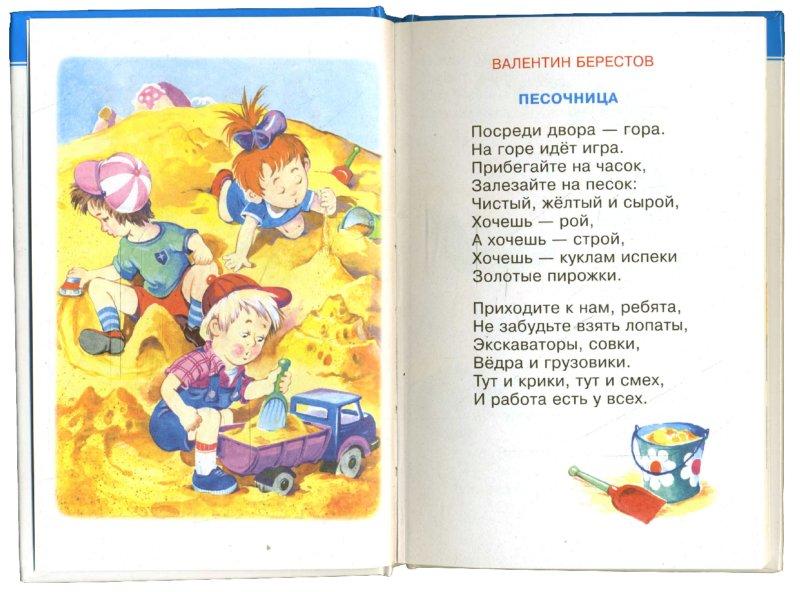 Иллюстрация 1 из 8 для Давайте поиграем - Эмма Мошковская   Лабиринт - книги. Источник: Лабиринт