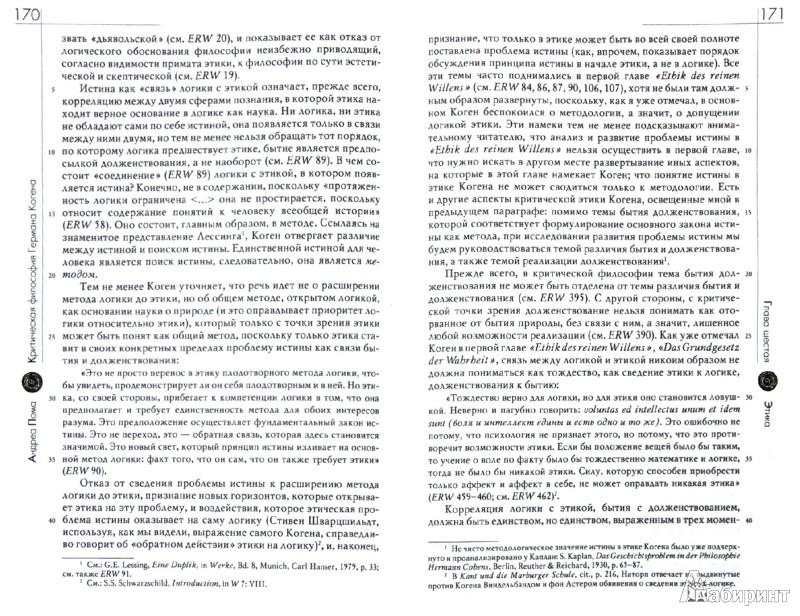 Иллюстрация 1 из 7 для Критическая философия Германа Когена - Андреа Пома   Лабиринт - книги. Источник: Лабиринт