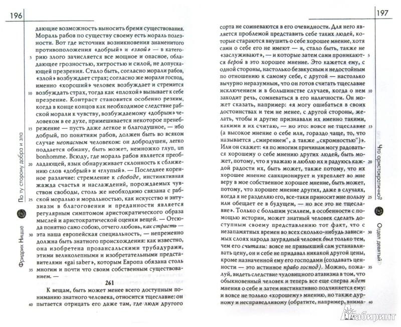 Иллюстрация 1 из 9 для По ту сторону добра и зла. К генеалогии морали - Фридрих Ницше   Лабиринт - книги. Источник: Лабиринт