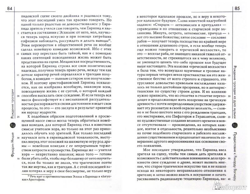 Иллюстрация 1 из 14 для Рождение трагедии, Или: эллинство и пессимизм - Фридрих Ницше   Лабиринт - книги. Источник: Лабиринт