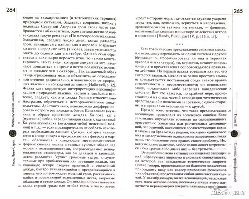 Иллюстрация 1 из 23 для Тотемизм сегодня. Неприрученная мысль - Клод Леви-Строс   Лабиринт - книги. Источник: Лабиринт