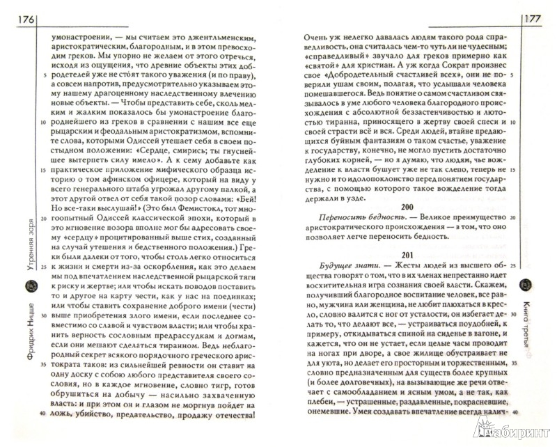 Иллюстрация 1 из 10 для Утренняя заря: Мысли о моральных предрассудках - Фридрих Ницше | Лабиринт - книги. Источник: Лабиринт