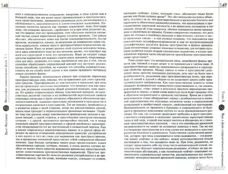 Иллюстрация 1 из 7 для Философия символических форм. Том 1. Язык - Эрнст Кассирер | Лабиринт - книги. Источник: Лабиринт