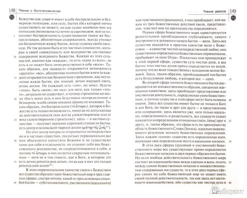 Иллюстрация 1 из 6 для Чтения о Богочеловечестве - Владимир Соловьев   Лабиринт - книги. Источник: Лабиринт