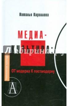 Медиакультура: от модерна к постмодерну