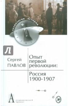 Опыт первой революции: Россия. 1900-1907