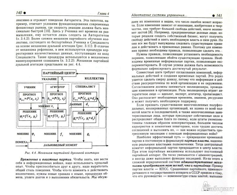 Иллюстрация 1 из 14 для Информационные войны в бизнесе и политике: Теория и методология - Цыганов, Бухарин | Лабиринт - книги. Источник: Лабиринт