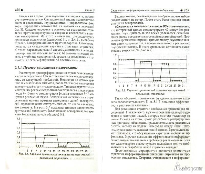 Иллюстрация 1 из 7 для Методы и технологии информационных войн - Бухарин, Цыганов | Лабиринт - книги. Источник: Лабиринт