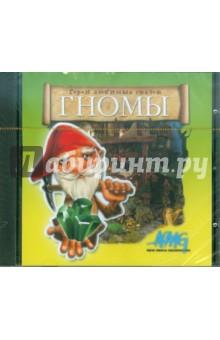 Герои любимых сказок. Гномы (CD)