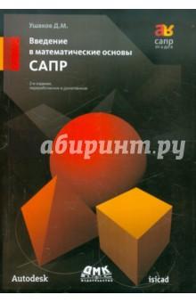 Введение в математические основы САПР