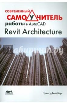 Современный самоучитель работы в AutoCAD Revit Architecture
