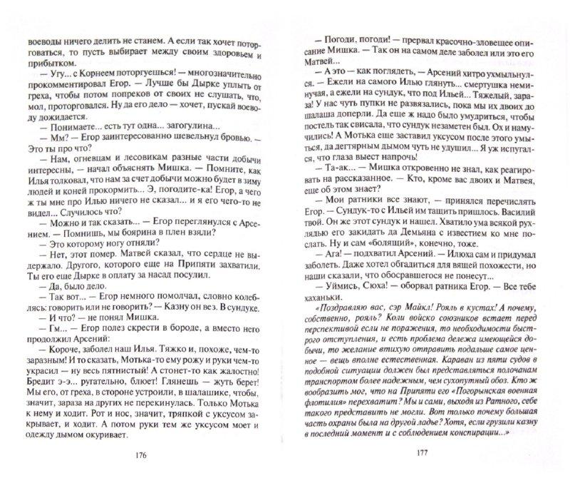 Иллюстрация 1 из 12 для Сотник. Беру все на себя - Евгений Красницкий | Лабиринт - книги. Источник: Лабиринт