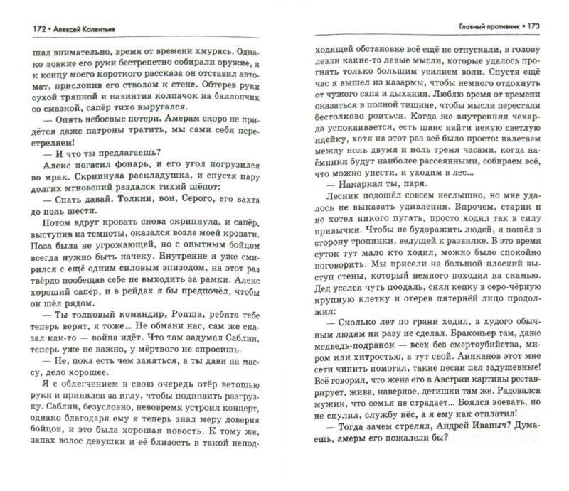 Иллюстрация 1 из 8 для Главный противник - Алексей Колентьев | Лабиринт - книги. Источник: Лабиринт
