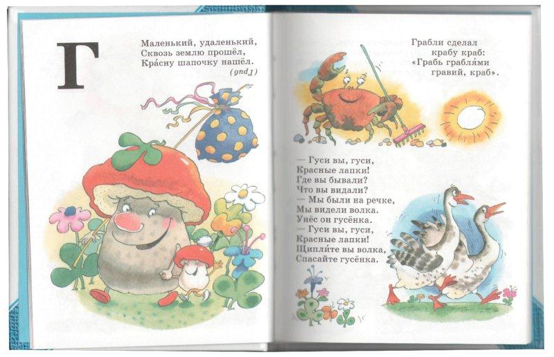 Иллюстрация 1 из 7 для Азбука: стихи, загадки | Лабиринт - книги. Источник: Лабиринт