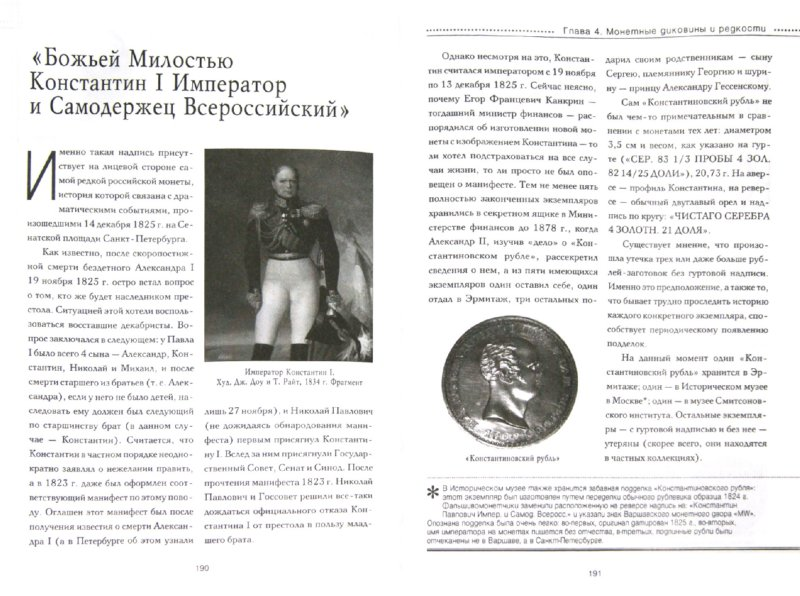 Иллюстрация 1 из 6 для Монеты мира: занимательные факты, рекорды, легенды - Павел Бирюков | Лабиринт - книги. Источник: Лабиринт