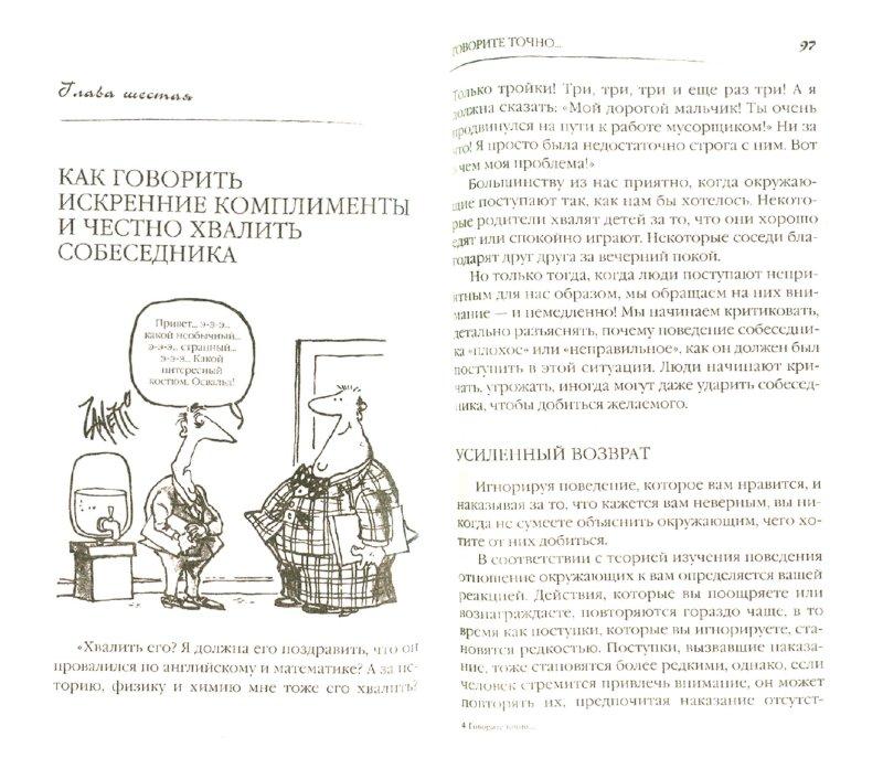 Иллюстрация 1 из 12 для Говорите точно… Как соединить радость общения и пользу убеждения - Пиз, Пиз | Лабиринт - книги. Источник: Лабиринт