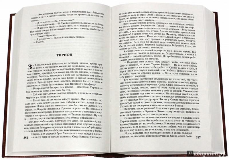 Иллюстрация 1 из 40 для Буря мечей - Мартин Джордж Р. Р. | Лабиринт - книги. Источник: Лабиринт