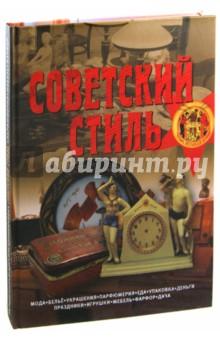 Советский стильИстория СССР<br>Эта книга лежит в русле так называемой малой истории и сфокусирована на советской повседневности. Способность обыденной жизни превращаться в точку столкновения всех ветров эпохи - от дуновения моды до общественных бурь - представляет идеальную возможность исследовать советскую цивилизацию с 1920-х до начала 1980-х годов. Вещи советской эпохи отразили все её этапы, меняясь вместе со страной и олицетворяя эти перемены. Пришло время изучать стремительно удаляющееся прошлое, чьи черты на глазах утрачивают свою определённость.<br>Издание богато иллюстрировано и адресовано широкому кругу читателей.<br>