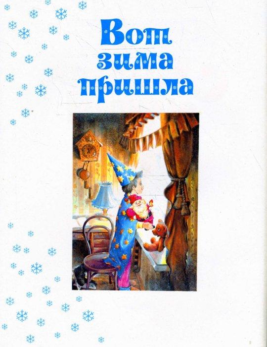 Иллюстрация 1 из 18 для С Новым годом! | Лабиринт - книги. Источник: Лабиринт