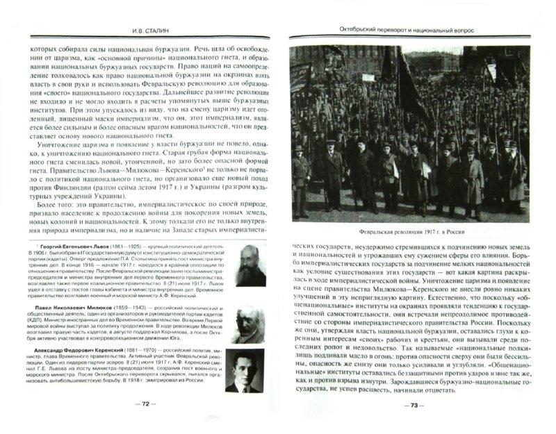 Иллюстрация 1 из 12 для О национальном вопросе. Сборник статей - Иосиф Сталин | Лабиринт - книги. Источник: Лабиринт