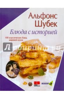 Блюда с историей