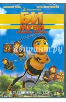 Би Муви. Медовый заговор (DVD) Новый диск