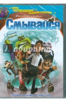 Смывайся (DVD)Зарубежные мультфильмы<br>Избалованный мышонок Родди Сент-Джеймс думает, что жизнь удалась… пока его не смывает в бурлящий мир лягушек-ниндзя, крыс-киллеров и поющих слизняков. <br>Эта потрясающе изобретательная приключенческая комедия накроет волной веселья и детей, и взрослых! М-м-м, а какой бонус вас ждет: потрясающие поющие слизняки! Танцуйте под музыку из фильма!<br>Страна: США, 2006 г.<br>Режиссеры: Дэвид Бауэрс, Сэм Фелл. <br>Роли озвучивали: Хью Джекман, Кейт Уинслет, Иэн МакКеллен, Жан Рено, Билл Найи, Энди Серкис, Шэйн Ричи, Кэти Бёрк, Дэвид Суше, Мириам Марголис и другие. <br>Роли дублировали: Иван Ургант (программы ПрожекторПерисХилтон, Большая разница; Выкрутасы, серия фильмов Ёлки), Яна Чурикова (шоу Фабрика звезд), Борис Клюев, Владимир Антоник, Лиза Мартиросова и другие.<br>Продолжительность: 81 мин.<br>