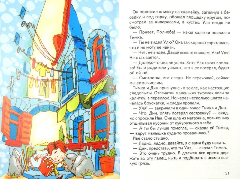 Иллюстрация 1 из 9 для Веселые истории. Маяк в клеточку - Анна Ремез   Лабиринт - книги. Источник: Лабиринт
