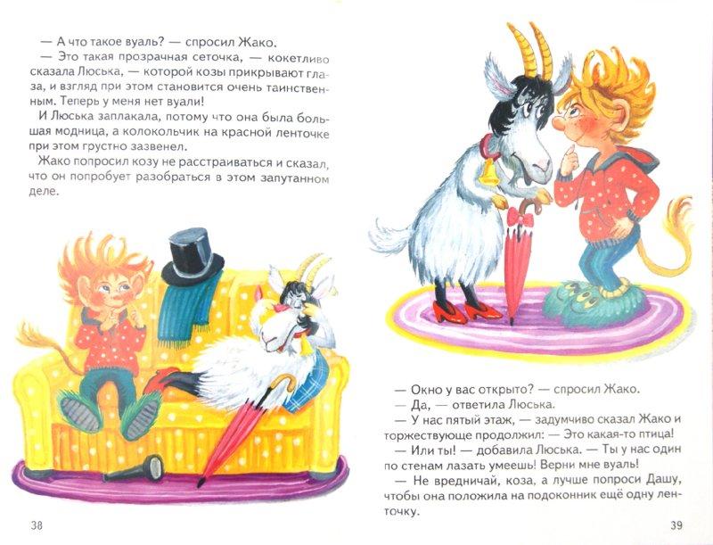 Иллюстрация 1 из 14 для Приключения Жако - Алексей Шевченко | Лабиринт - книги. Источник: Лабиринт