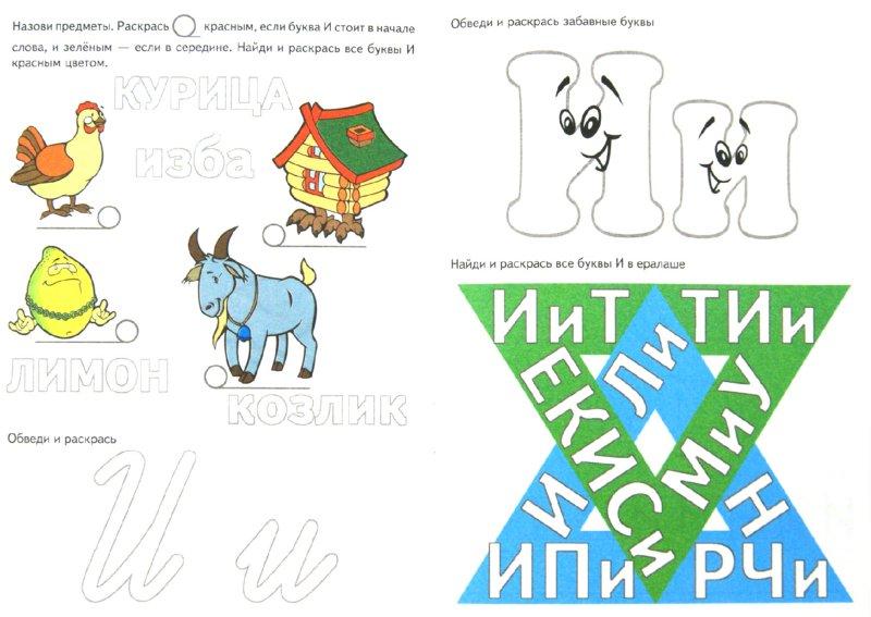 Иллюстрация 1 из 19 для Азбука-прописи ЗИЙК - И. Медеева | Лабиринт - книги. Источник: Лабиринт
