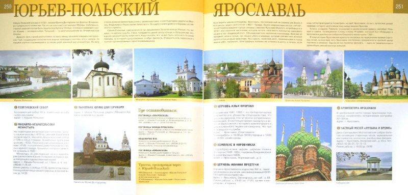 Иллюстрация 1 из 16 для 1000 самых интересных путешествий по России - Роман Москаленко | Лабиринт - книги. Источник: Лабиринт