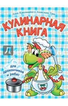Кулинарная книга для дракончиков и ребятДетская кулинария<br>Книга предназначена для ребят, которые любят готовить и фантазировать. Подробное пошаговое объяснение простых рецептов, которые сопровождаются прекрасными иллюстрациями, а также применение понятных единиц измерения (ложки, стаканы) помогут совсем юному шеф-повару проявить свои творческие способности и направить его энергию в полезное русло.<br>3-е издание.<br>