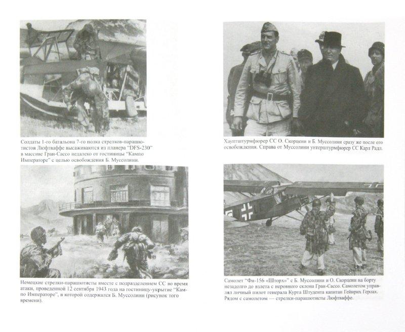 Иллюстрация 1 из 41 для Неизвестная война - Отто Скорцени | Лабиринт - книги. Источник: Лабиринт