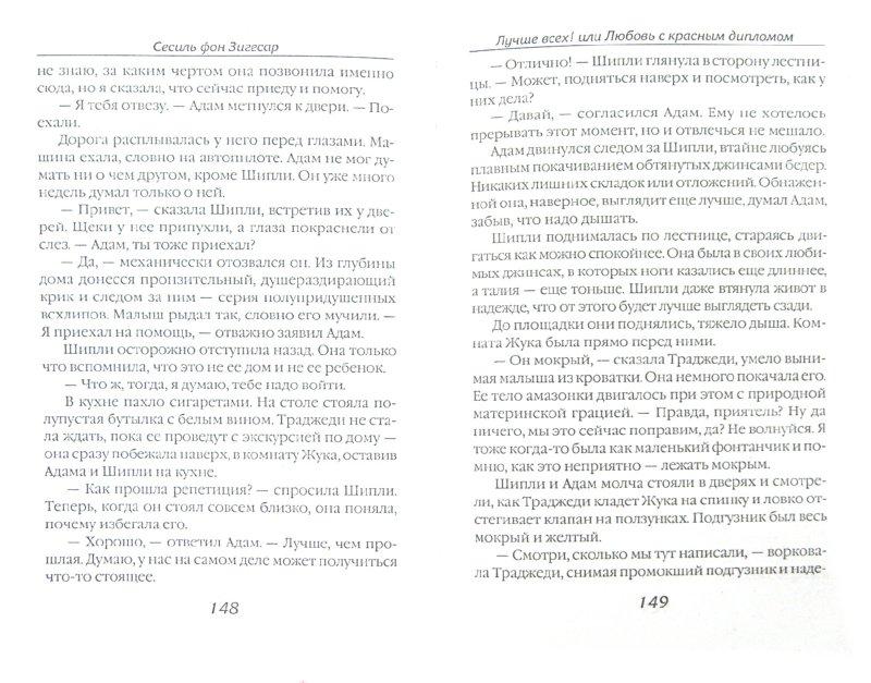 Иллюстрация 1 из 11 для Лучше всех! или Любовь с красным дипломом - Сесили Зигесар   Лабиринт - книги. Источник: Лабиринт