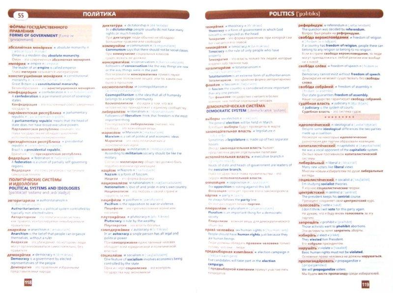 Иллюстрация 1 из 20 для Английский язык. Тематический словарь. 20 000 слов и предложений - Дмитрий Скворцов | Лабиринт - книги. Источник: Лабиринт