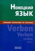 Екатерина Никишова: Немецкий язык. Большой справочник по глаголам
