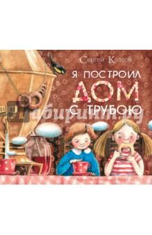 Козлов Сергей Григорьевич Я построил дом с трубою