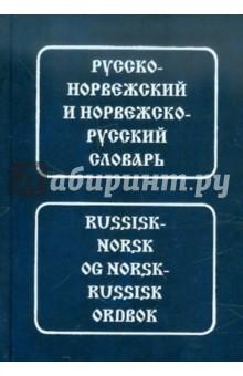 Русско-норвежский, норвежско-русский словарь