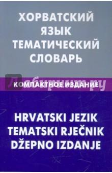Калинин Алексей Юрьевич Хорватский язык. Тематический словарь. Компактное издание