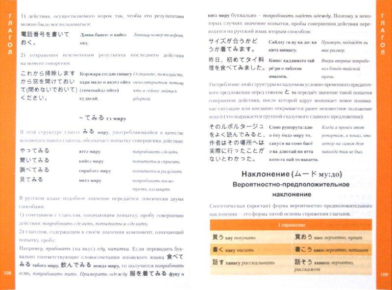 Иллюстрация 1 из 14 для Японский язык. Справочник по грамматике - Елена Анохина | Лабиринт - книги. Источник: Лабиринт