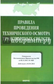 Правила проведения технического осмотра транспортных средств от 05.12.2011 № 1008