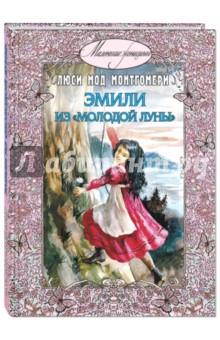 """Эмили из """"Молодой Луны"""""""