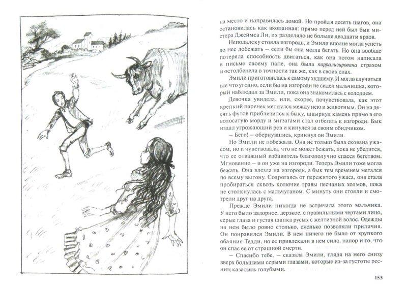 """Иллюстрация 1 из 5 для Эмили из """"Молодой Луны"""" - Люси Монтгомери   Лабиринт - книги. Источник: Лабиринт"""