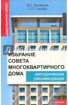 Избрание совета многоквартирного дома