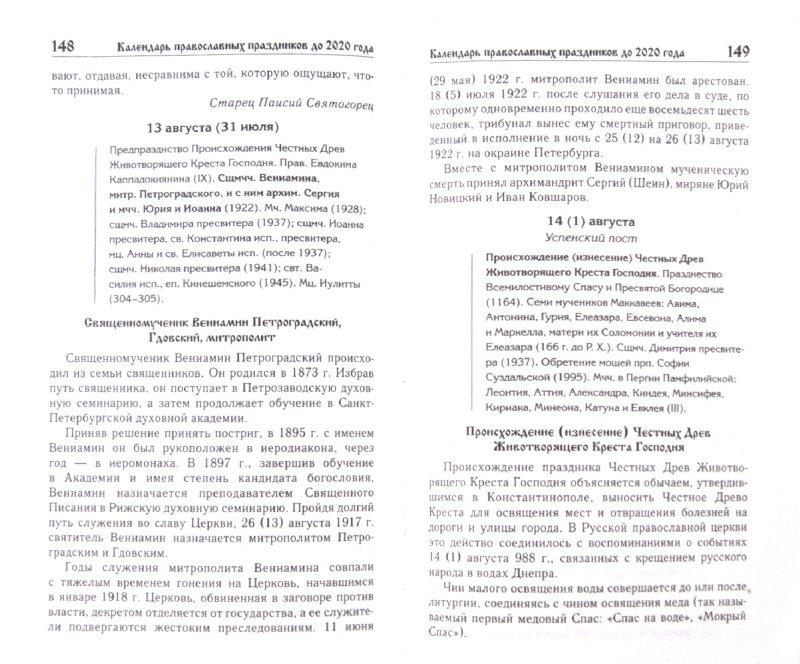 Иллюстрация 1 из 16 для Календарь православных праздников до 2020 года - Никонова, Алебастрова   Лабиринт - книги. Источник: Лабиринт