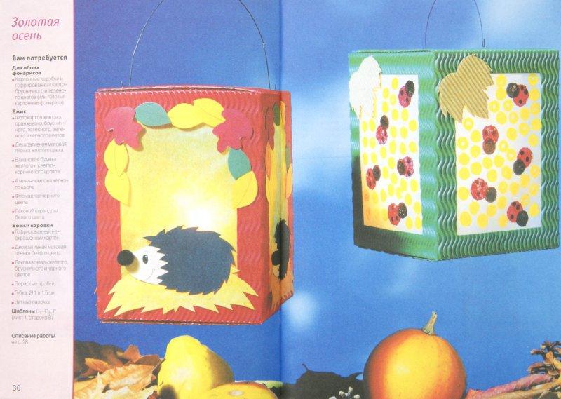 Иллюстрация 1 из 26 для Фантазийные фонарики - Петра Гирауд | Лабиринт - книги. Источник: Лабиринт