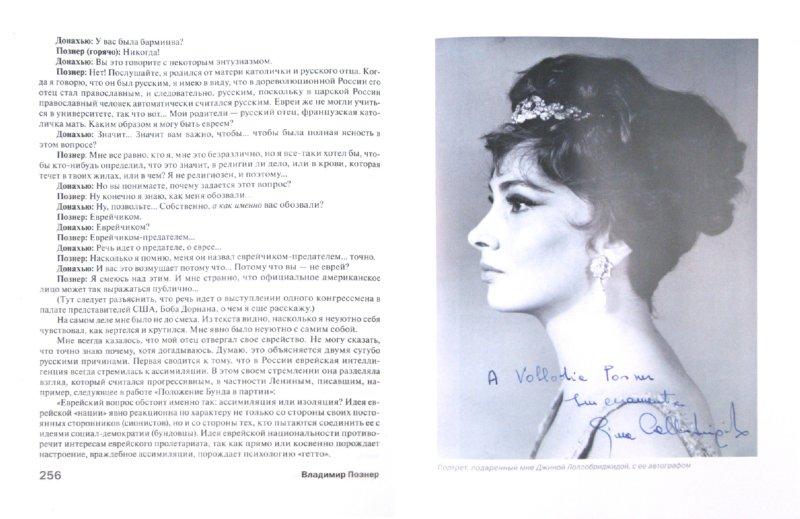 Иллюстрация 1 из 8 для Прощание с иллюзиями - Владимир Познер | Лабиринт - книги. Источник: Лабиринт