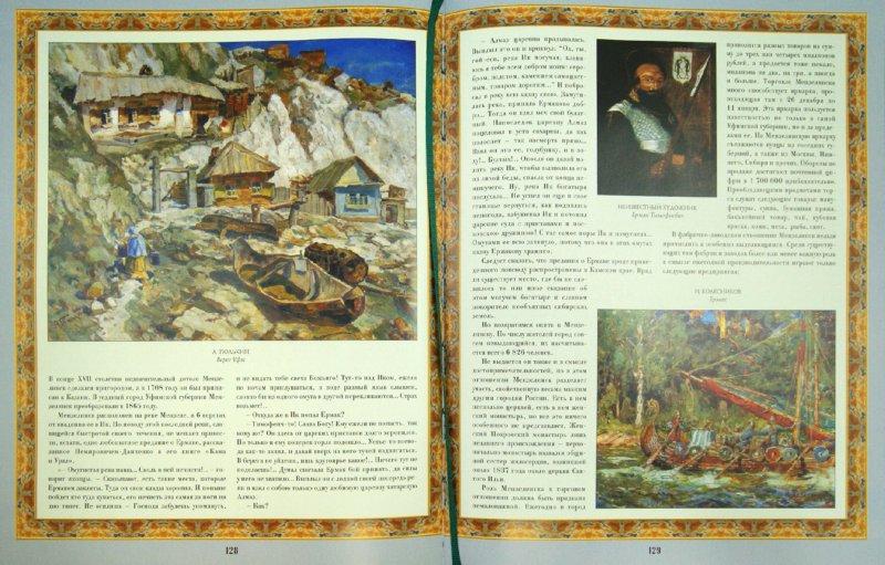 Иллюстрация 1 из 41 для Приуральский Край | Лабиринт - книги. Источник: Лабиринт