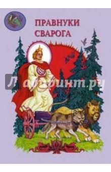 Мифы древних славян. Правнуки Сварога
